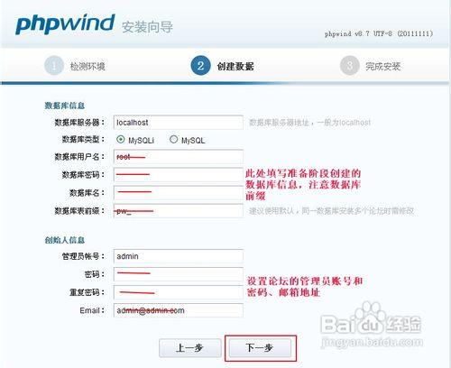 bluehost-phpwind6
