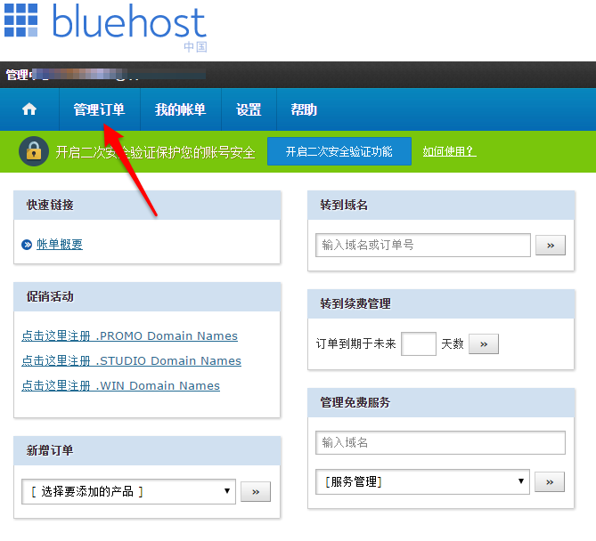 bluehost3